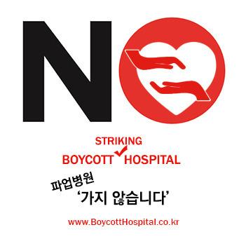 Boycott-Hospital-Logo5.jpg