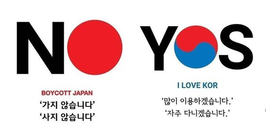 「NO JAPAN」と文句が刻まれたTシャツ.jpg