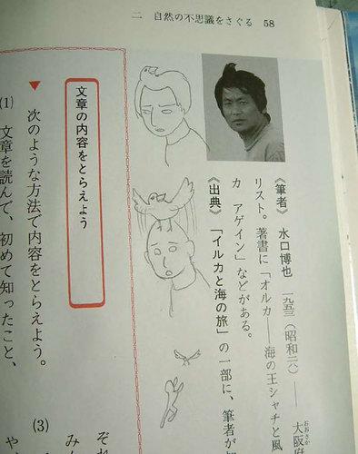 教科書らくがき鳥のかつら落書き.jpg