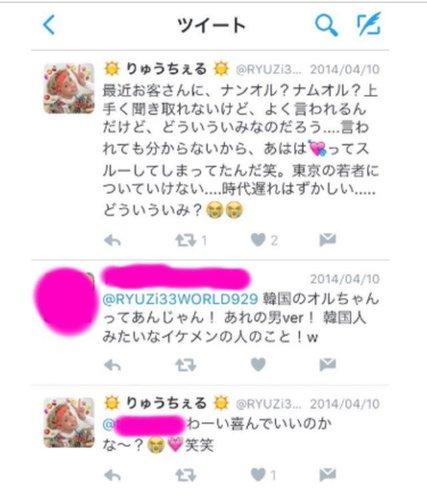 りゅうちぇるツイッター3.jpg