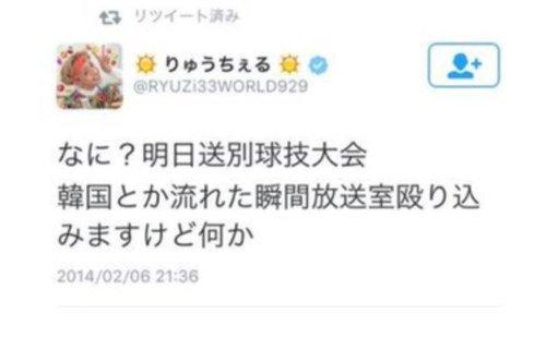 りゅうちぇるツイッター4.jpg