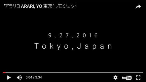 アラリヨ東京プロジェクト1.jpg
