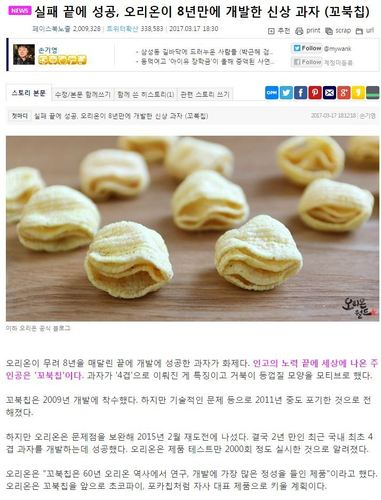 オリオン製菓の菓子0.jpg