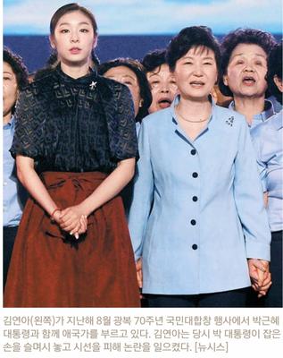 キムヨナと朴槿恵.png