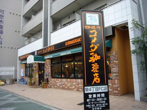コメダ珈琲店1442643684010_010.jpg