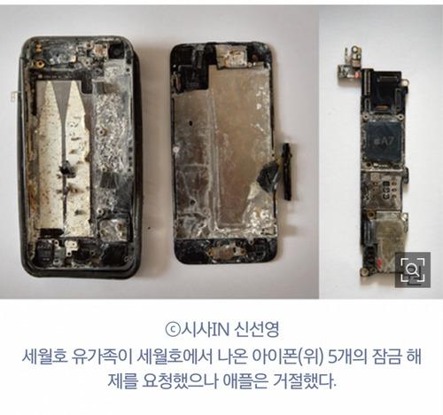 セウォル号iphone.jpg