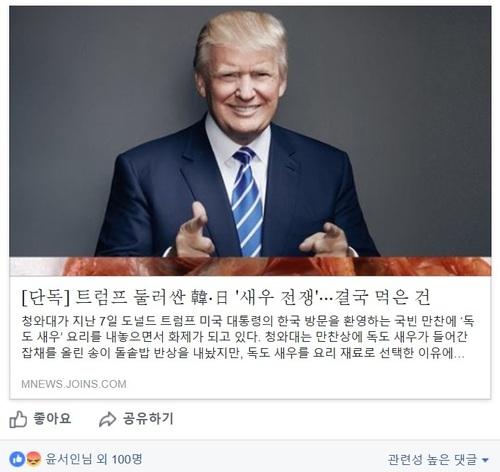 トランプ大統領とエビ.jpg