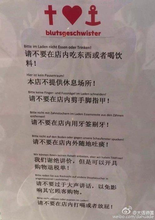 ドイツの衣料品店で中国人に禁止された8つのこと.jpg