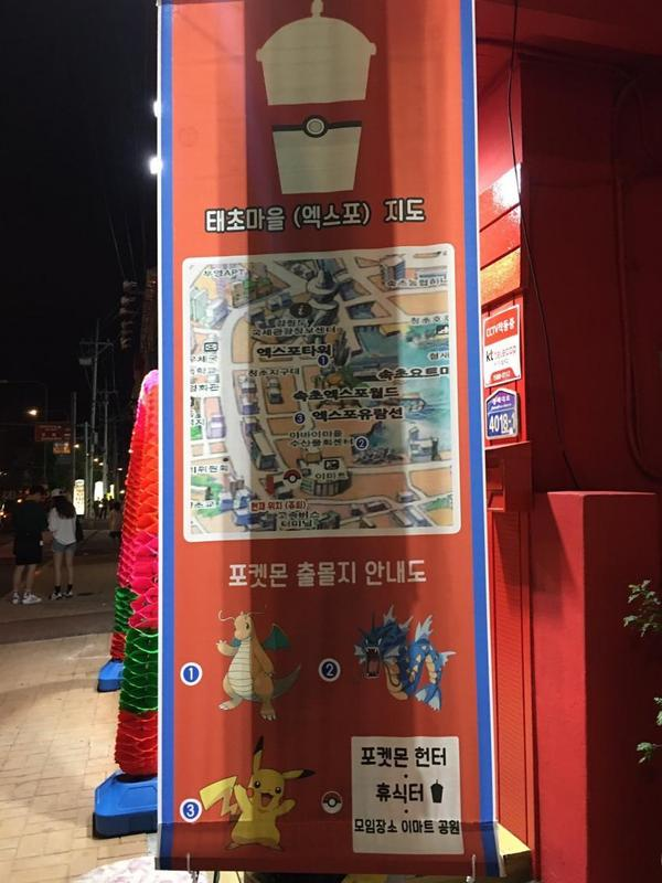ポケモン村になってしまった束草市2.jpg