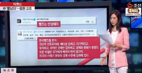 中国人が見た韓国人の特徴.JPG