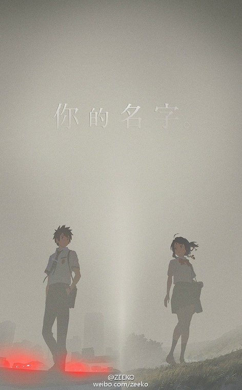 中国版の「君の名は。」1.jpg