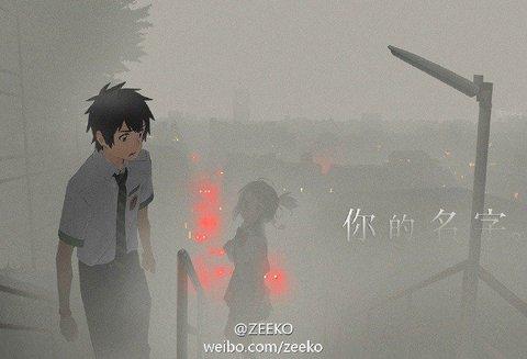 中国版の「君の名は。」2.jpg