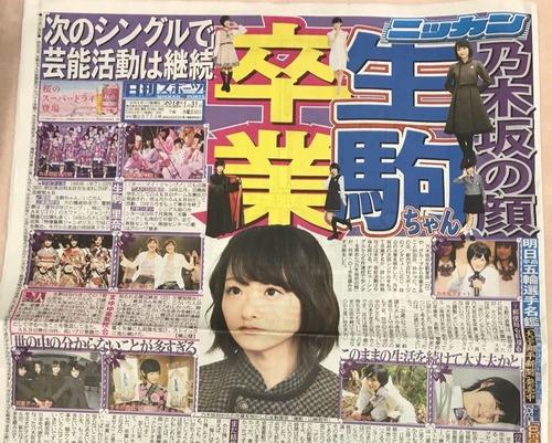 乃木坂46、生駒の卒業DUzVzHwVMAEdzIz.jpg