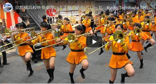 京都橘高校マーチングバンド.jpg