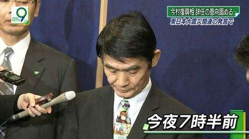 今村復興相、辞任のネクタイ1.jpg