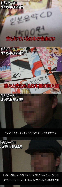 北で売られる日本製品.jpg