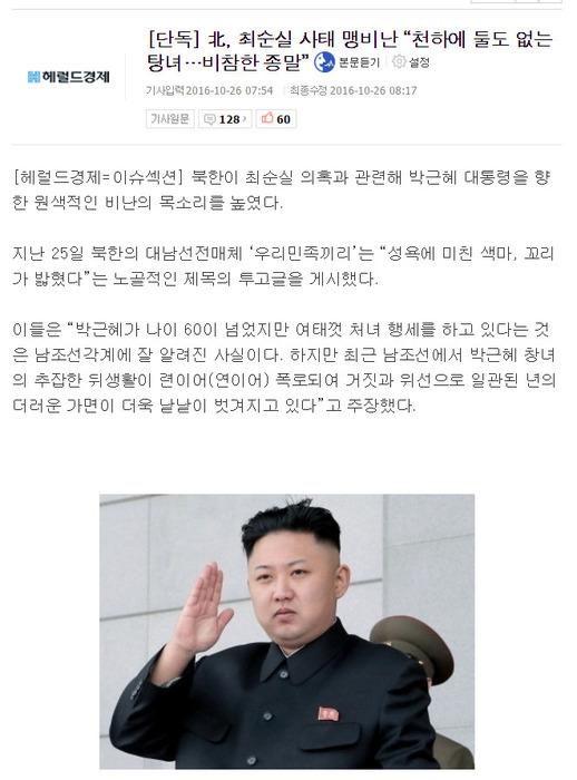 北朝鮮、チェスンシル事件を猛批判.jpg