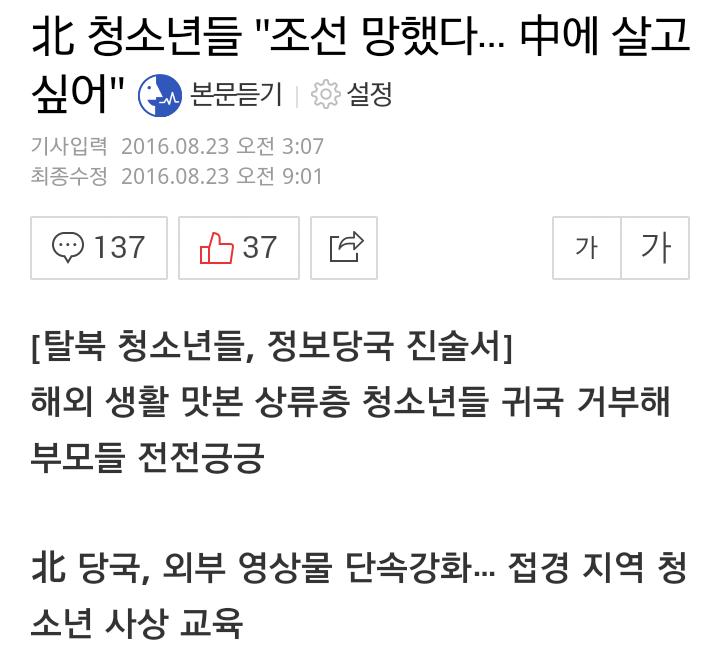 北朝鮮おわった中国へ行きたい1.png