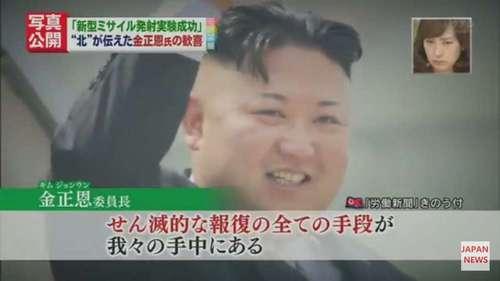 北朝鮮ミサイルのせいで11.jpg