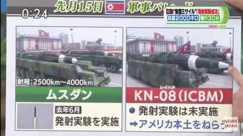 北朝鮮ミサイルのせいで13.jpg
