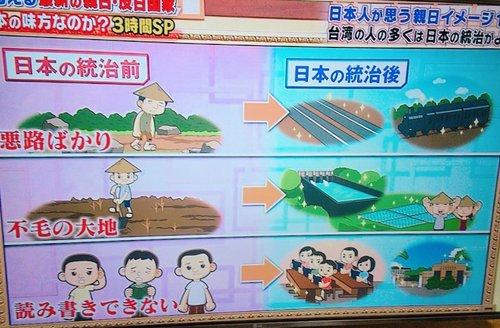 台湾はなぜ親日なのか、台湾が日本を好きな理由.jpeg