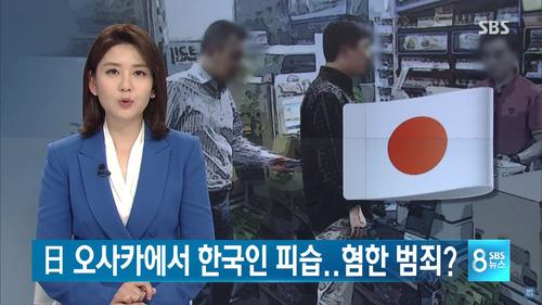 大阪で韓国人襲撃1_GVqRs.jpg