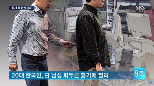 大阪で韓国人襲撃4_Fgbop.jpg