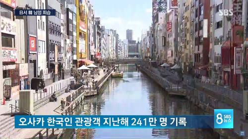 大阪で韓国人襲撃7_UnSTG.jpg