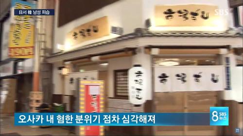 大阪で韓国人襲撃8_qVYpr.jpg