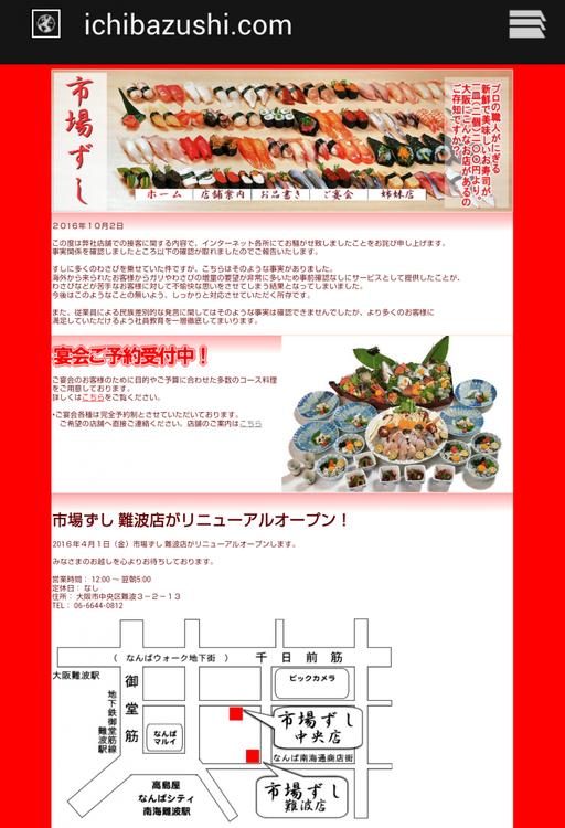 大阪市場ずしの近況.png