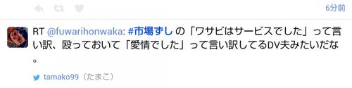 大阪市場ずしはDV夫みたい.png