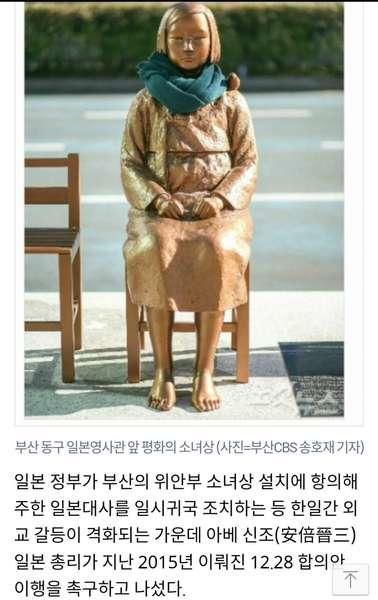 慰安婦少女像のニュース2.jpg