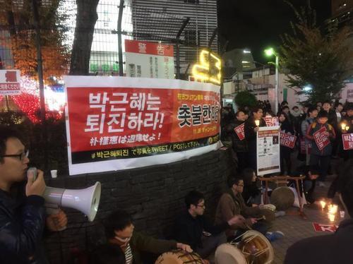 日本でも朴槿恵退陣デモ.jpg