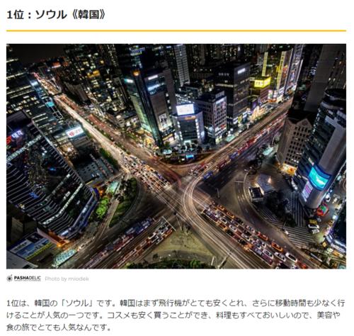 日本のトップ1海外旅行は韓国.png