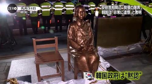 日本のニュースで慰安婦像出てくる1.jpg