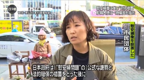 日本のニュースで慰安婦像出てくる2.jpg