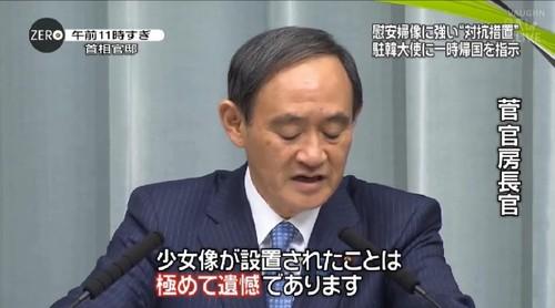 日本のニュースで慰安婦像出てくる4.jpg