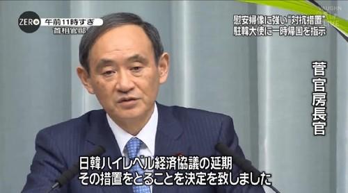 日本のニュースで慰安婦像出てくる5.jpg