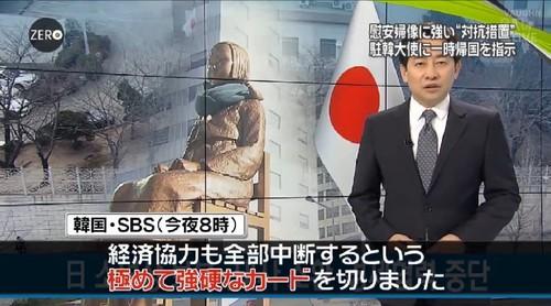 日本のニュースで慰安婦像出てくる6.jpg
