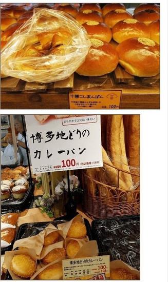日本のパンe32f670d84360cb64725c51a36d6fa26-0-2.jpg