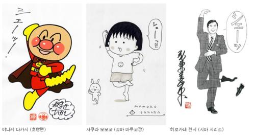 日本の漫画家シェー.PNG