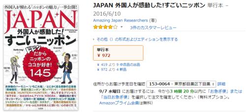 日本の自画自賛本1.png