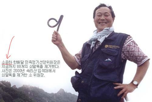 日本の蛮行・・朝鮮半島に打ち込まれた呪いの鉄杭1.jpg