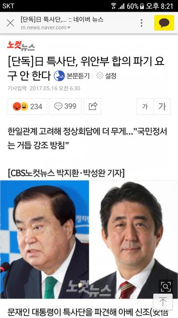 日本への特使団、慰安婦合意の破棄は要求しない.png