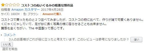日本アマゾンレビュー.jpg