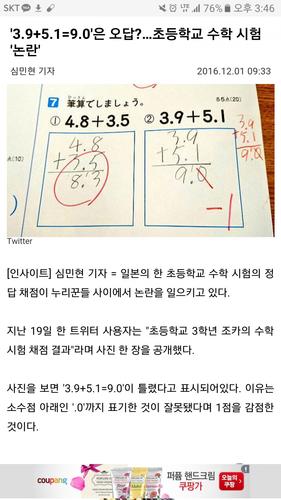 日本小学校の算数のテスト小数点の足し算.png