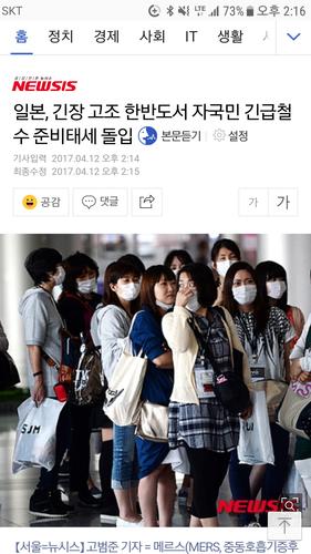 日本自国民の緊急避難準備.png