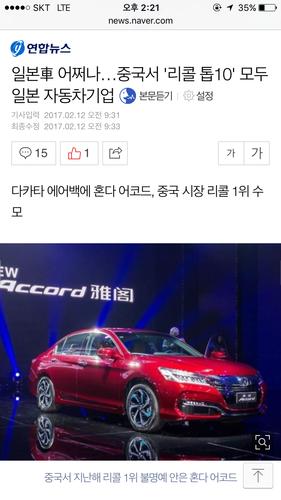 日本車中国でリコール1位.PNG
