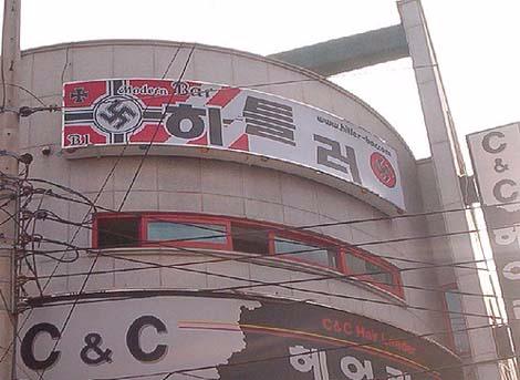 旭日旗を批判する韓国1.png