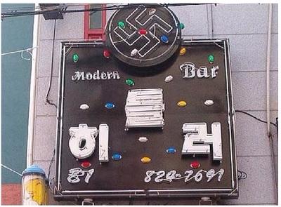 旭日旗を批判する韓国2.png